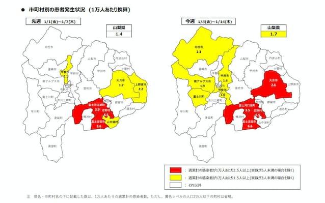 新型コロナ: 山梨県、市町村別にコロナ発生アラート公表: 日本経済新聞
