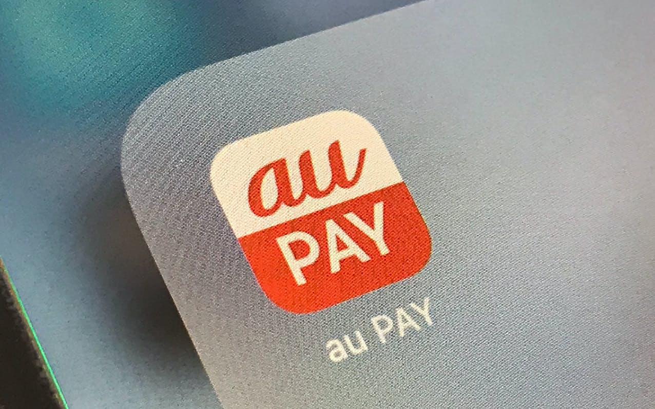 auペイはスマホ決済で初めて、報酬前払いに対応する
