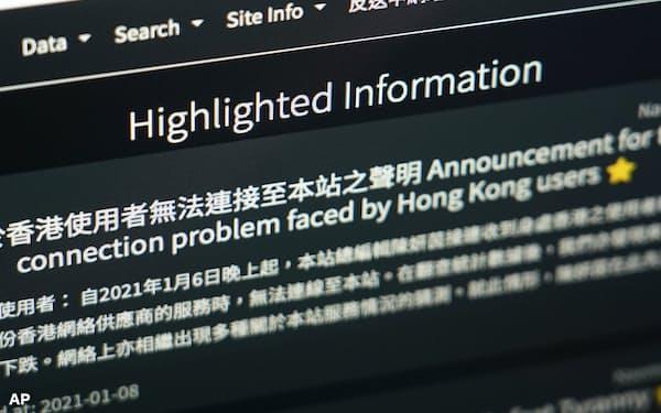 香港のネット接続業者がアクセスを遮断したサイト「香港編年史」=AP