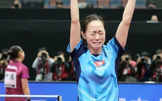 卓球全日本選手権の女子シングルス決勝で伊藤美誠(奥)を破り、5大会ぶり5度目の優勝を喜ぶ石川佳純(17日)=代表撮影