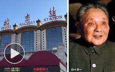 中国共産党を救った鄧小平氏の旅 北京ダイアリー
