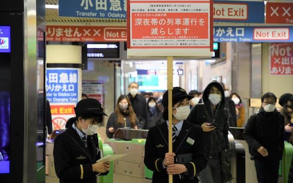 JR東日本の駅員は終電繰り上げ実施の呼びかけなど対応に追われた(新宿駅)