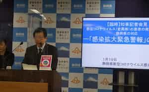 「感染拡大緊急警報」を発令した川勝知事