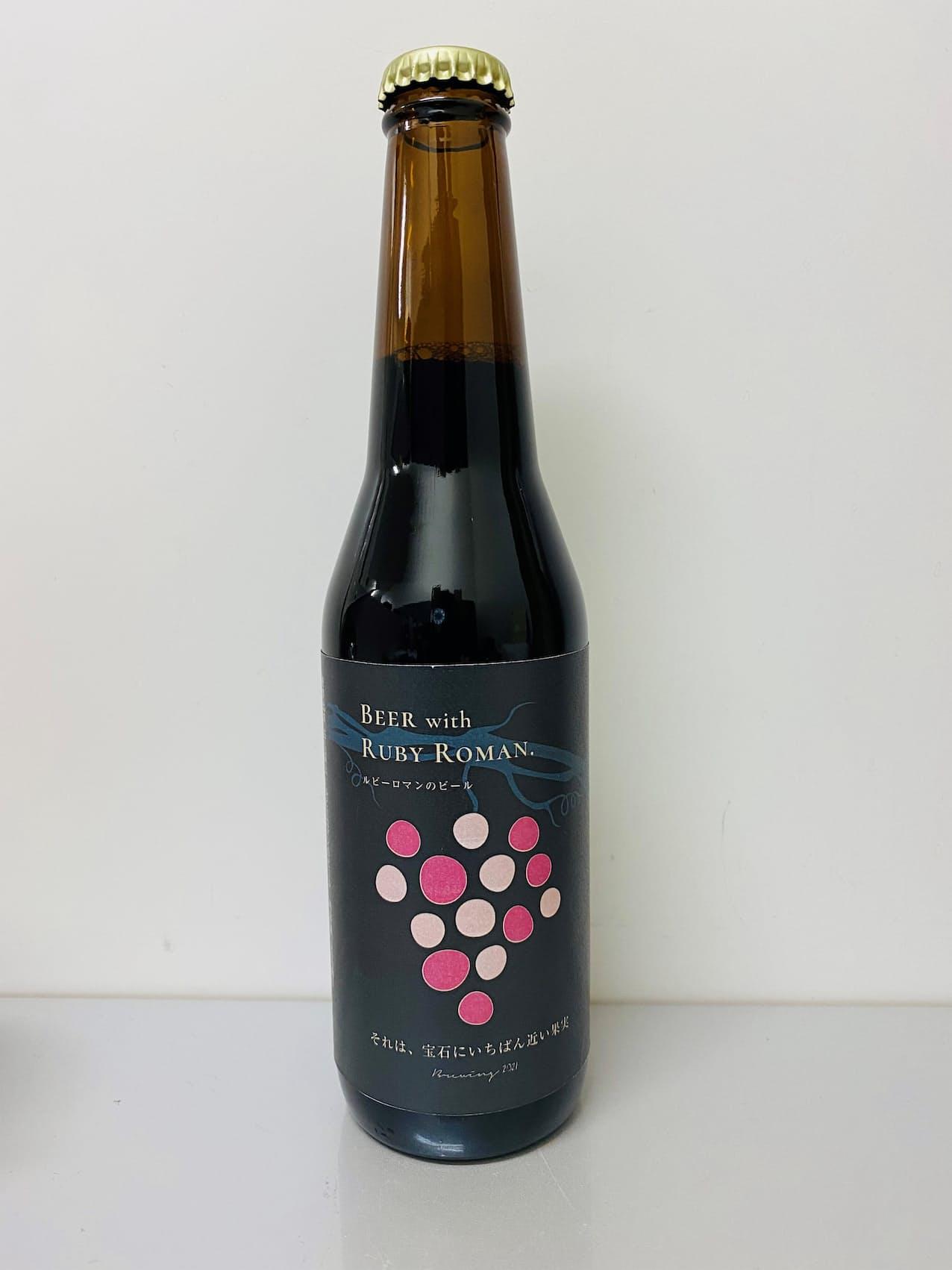 ほろ苦さとブドウのほんのりとした甘みを楽しめる(ルビーロマンを使ったビール)