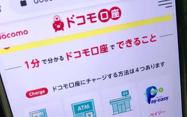 海外の犯罪組織が日本の電子決済サービスを標的としている疑いもある