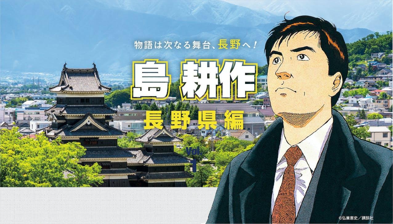 長野にオフィスを構えるメリットを「島耕作」が探るという筋書きだ(Ⓒ弘兼憲史/講談社)
