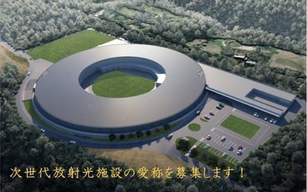 量子科学技術研究開発機構などは仙台市内に建設中の次世代放射光施設の愛称を募集している
