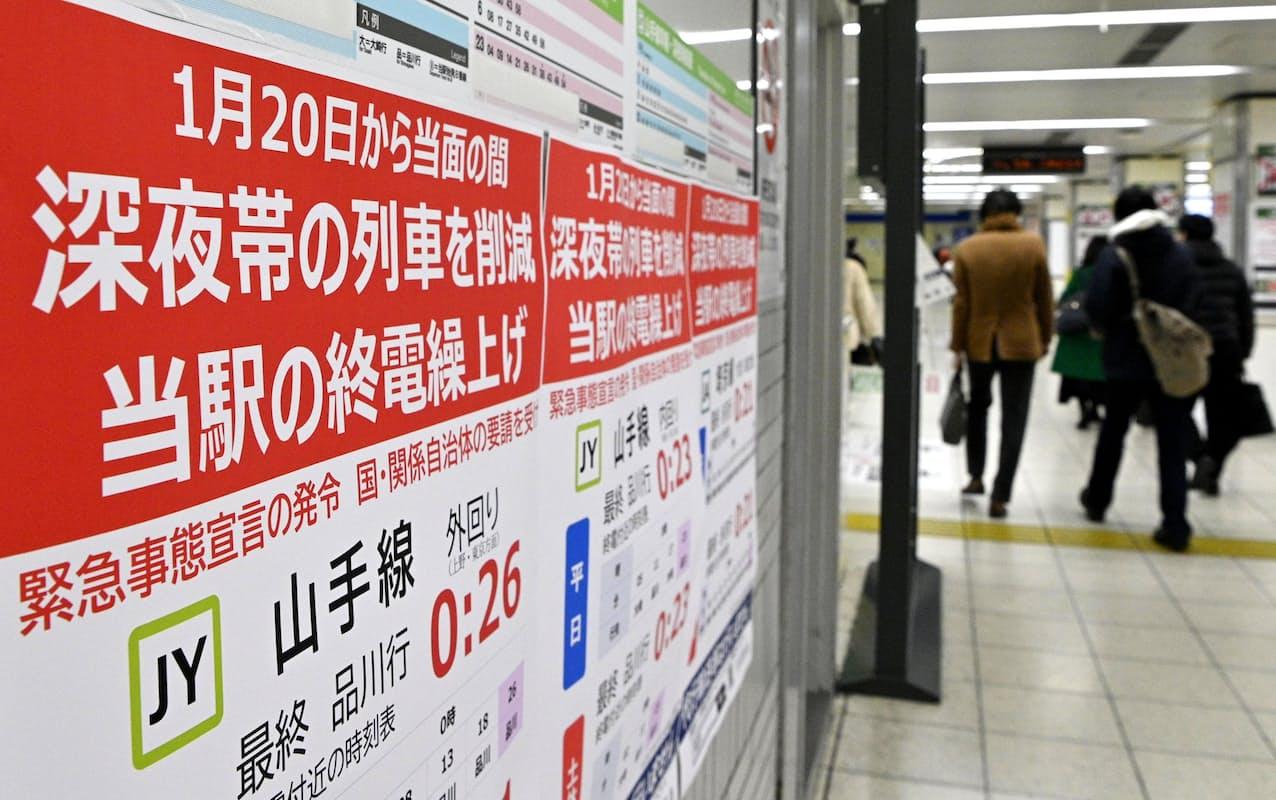 JR池袋駅に掲示された、終電時刻の繰り上げを知らせる張り紙(20日午後11時18分)=共同