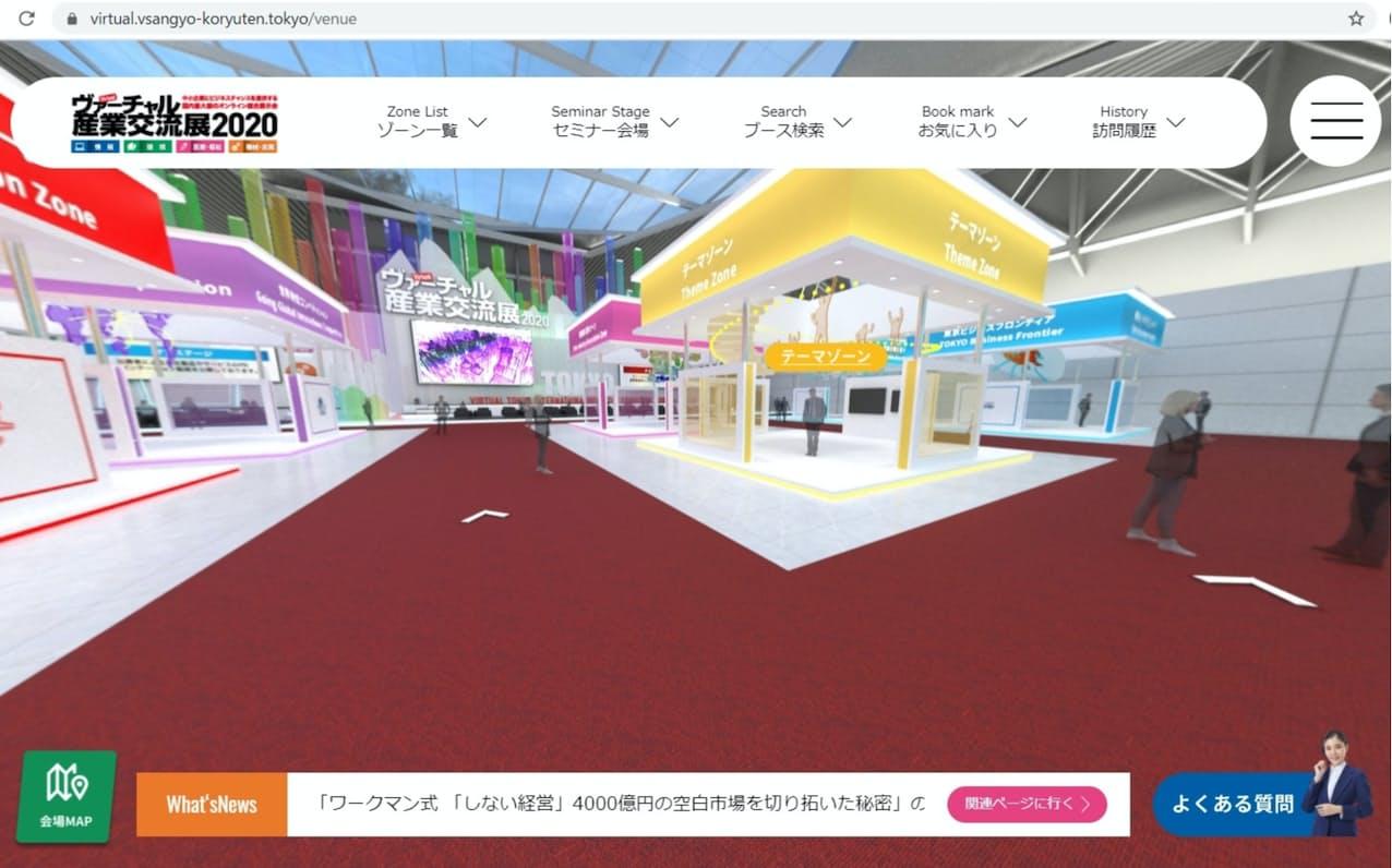 東京都は参加者が会場内を歩いているかのように操作できるバーチャル空間を設けた