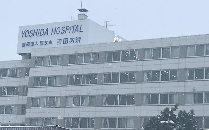 吉田 病院 クラスター 旭川