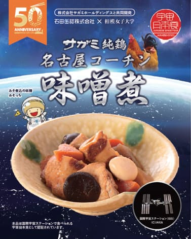 サガミHDが開発した宇宙日本食「名古屋コーチン味噌煮」