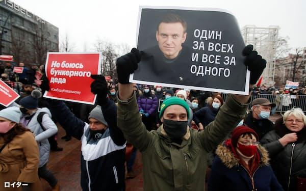 ロシア当局による反体制派指導者ナワリヌイ氏の逮捕を受け、国内外で批判の声が高まっている=ロイター