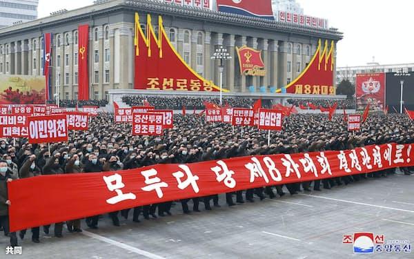 朝鮮労働党大会の軍民大会で行進する市民=朝鮮中央通信・共同