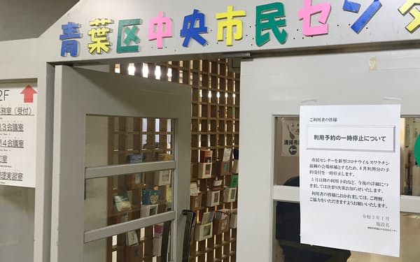 仙台市はワクチン接種場所の候補を確保するため市民センターの利用予約を一時停止した