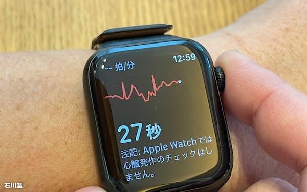 Apple Watchで心電図をとっているところ