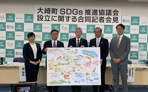 SDGs推進協議会の設立を発表する東靖弘・大崎町長(中央)ら