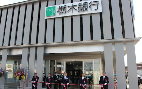 新築移転した鶴田支店に近隣店舗を集約した(1日、宇都宮市)