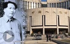 「紅い中央銀行」と王岐山氏 北京ダイアリー