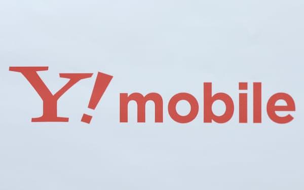 ワイモバイルの新たな料金は18日から開始する