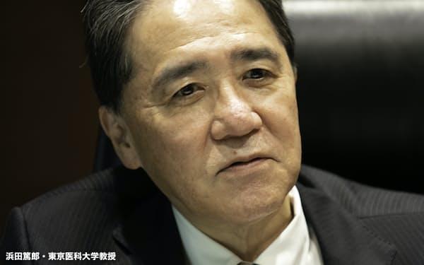 東京医科大学の浜田篤郎教授