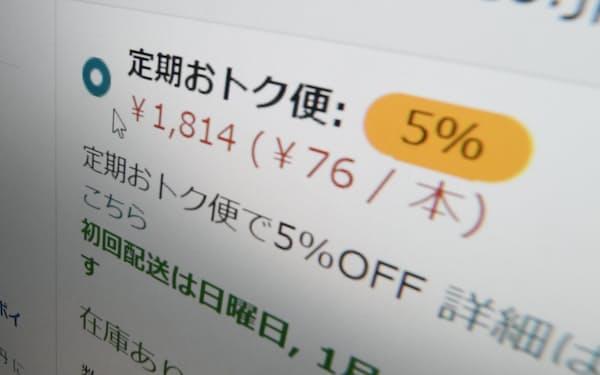大手通販サイトのアマゾンでは「定期購入」が初期設定され、1回だけの通常の注文をするには消費者が選び直さなくてはいけない場合がある