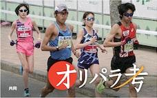 異例ずくめのマラソン 新たな魅力を発見
