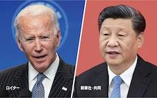 バイデン政権の対中外交 対決か協調か