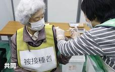 出遅れたワクチン接種 マネーが逃げるリスク
