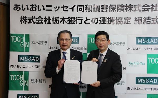 連携協定を締結した栃木銀行の黒本淳之介頭取㊧とあいおいニッセイ同和損保の吉田靖之専務執行役員