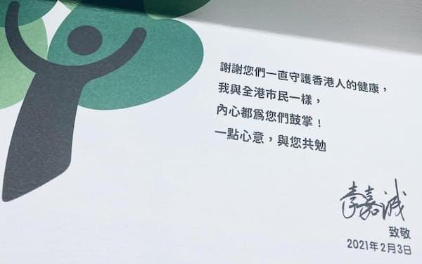 李嘉誠氏が医療関係者に送ったカード(基金会のフェイスブックから)