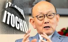 伊藤忠、異例の社長人事に秘めた「三冠」への野望