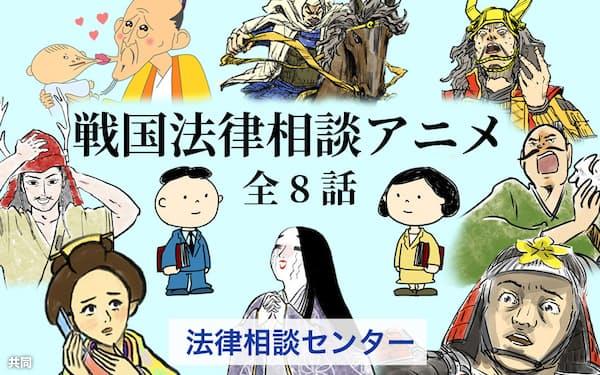動画投稿サイトで公開された法律相談アニメのタイトル画面(日弁連提供)=共同