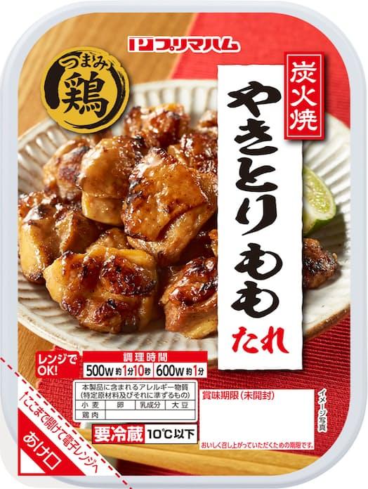「つまみ鶏」シリーズの新商品3品を発売する