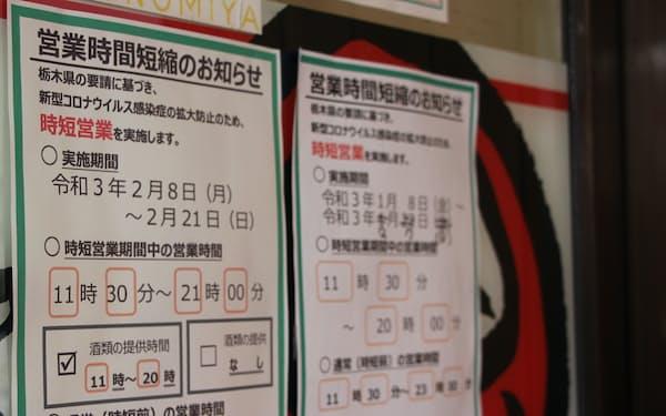 栃木県は飲食店への時短要請を緩和し、午後9時までの営業を認める(宇都宮市のオリオン通りの店舗)