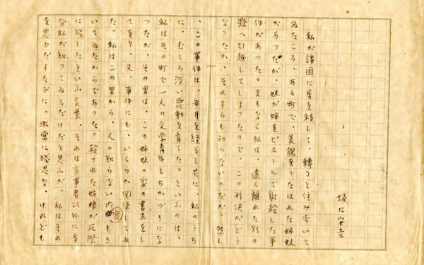 見つかった原稿。坂口安吾の署名がある=花園大学の浅子逸男教授提供