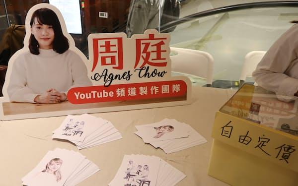 周庭氏の関係者は臨時ショップで支援を呼びかけた(8日、香港)