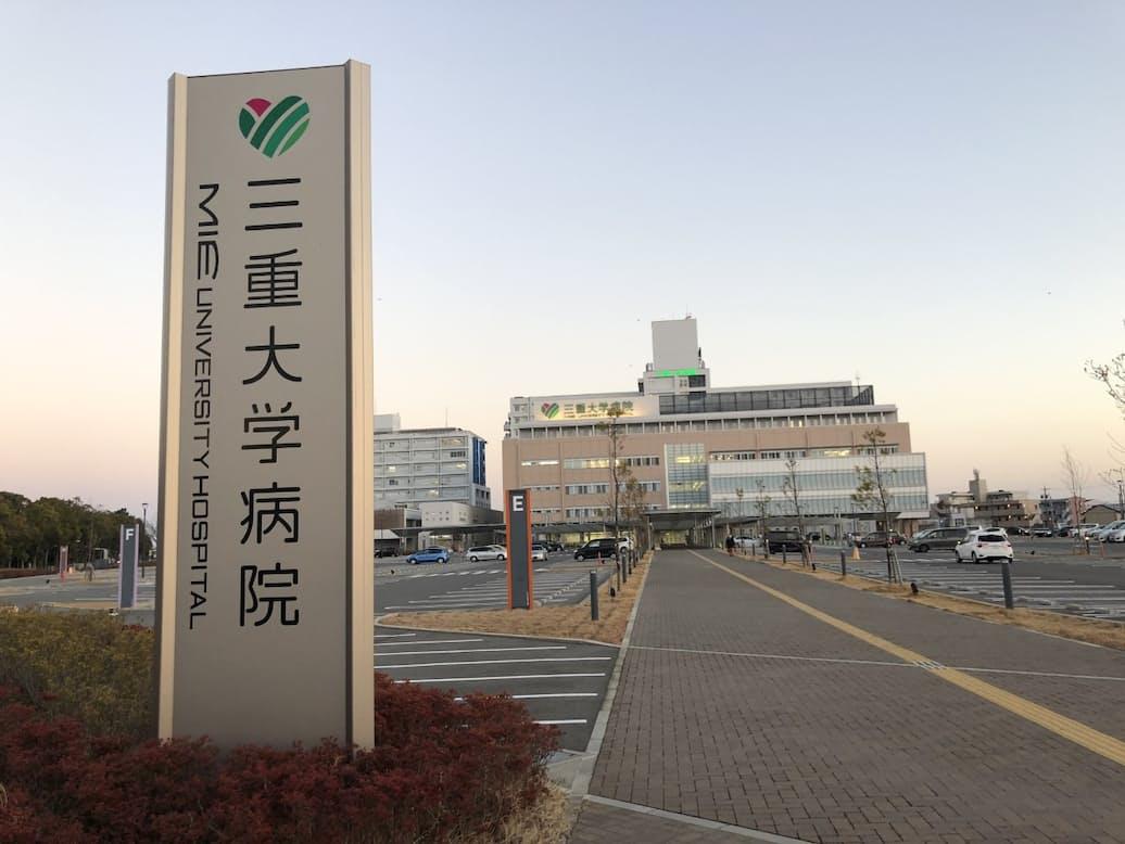 三重大病院(津市)