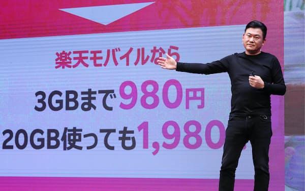 携帯電話料金の新プランを発表する楽天の三木谷浩史会長兼社長(1月29日)