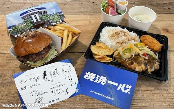 9日から提供が始まった2種類の弁当。監督や選手からのメッセージカードが同封されている=横浜DeNAベイスターズ提供、以下同じ