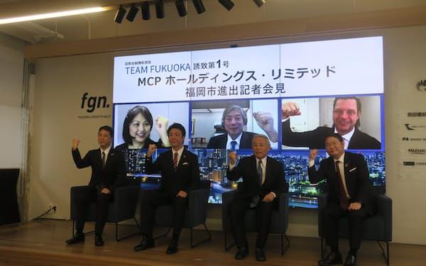 香港のMCPホールディングスが福岡市に新拠点を設けると発表した(12日、福岡市)