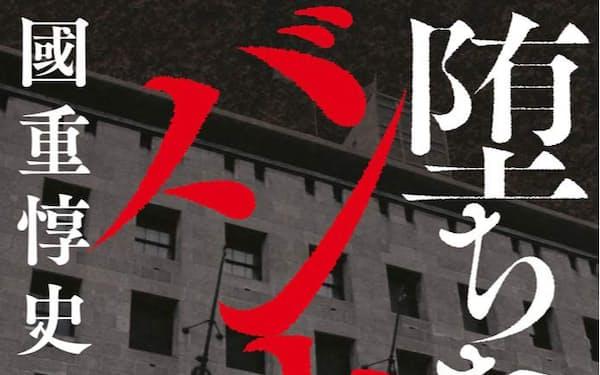 小学館・1800円(税抜き)