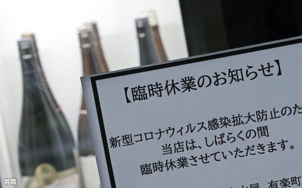 緊急事態宣言を受け臨時休業する飲食店が相次いだ(東京・有楽町)=共同