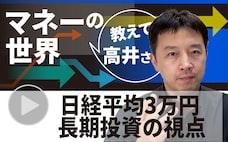「長期投資の視点で読み解く日経平均3万円」動画で解説