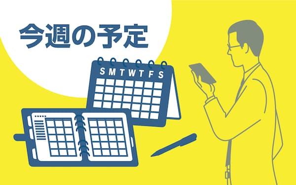 今週の予定」のニュース一覧: 日本経済新聞