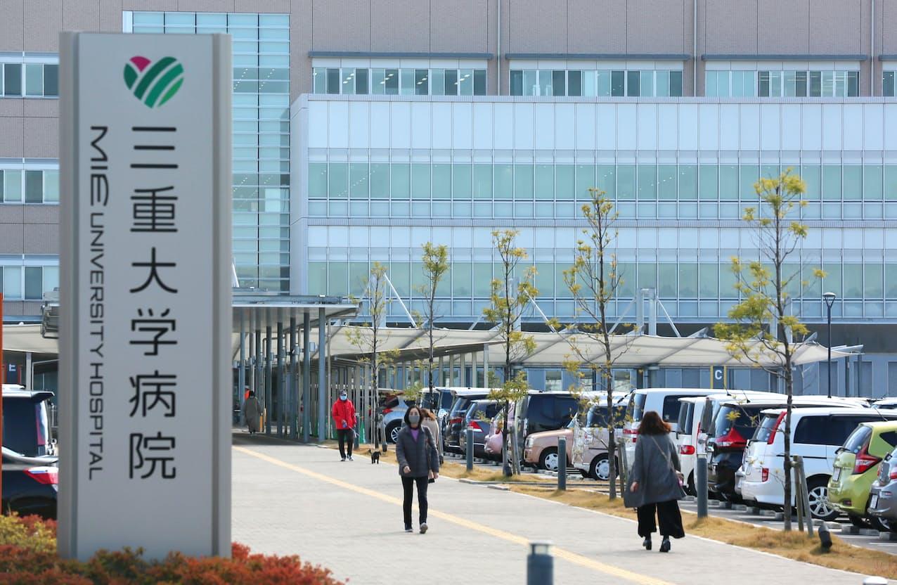 三重大学病院(津市)