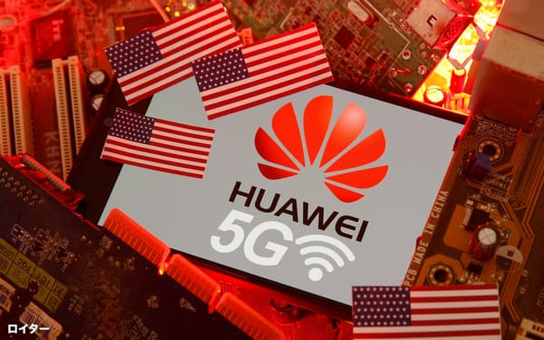 米国は情報流出リスクがあるとして国内の通信網からファーウェイ製品を撤去する=ロイター