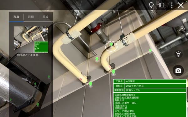 エム・ソフトはARを用いた施工管理システムを竹中工務店と共同開発した
