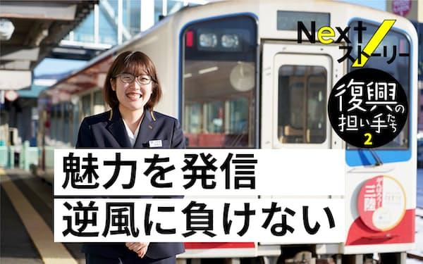 三陸鉄道の千代川らんさん