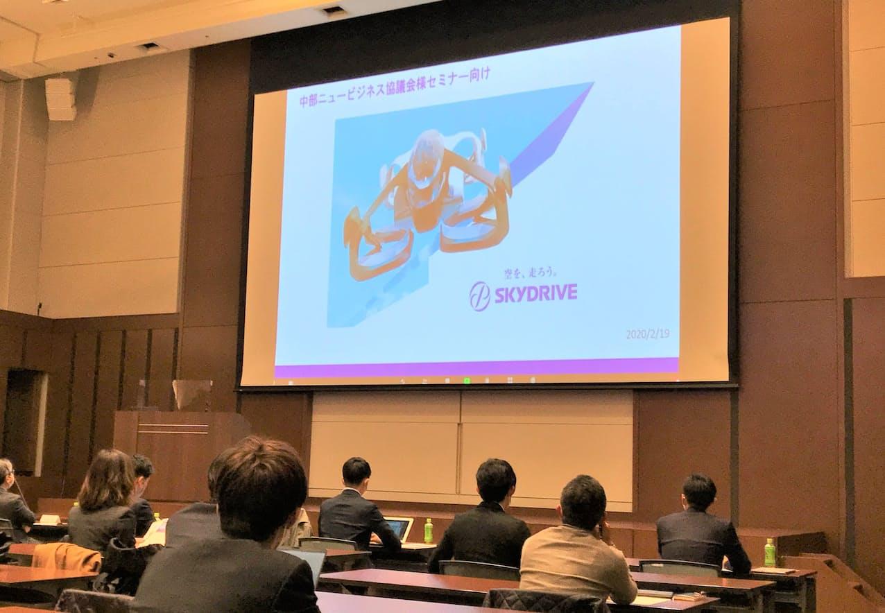 中部ニュービジネス協は名古屋市内でマースのセミナーを開催