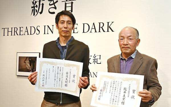 入江泰吉記念写真賞を受賞した岩波友紀さん(左)と日本経済新聞社賞を受賞した乾井義実さん(19日、奈良市)